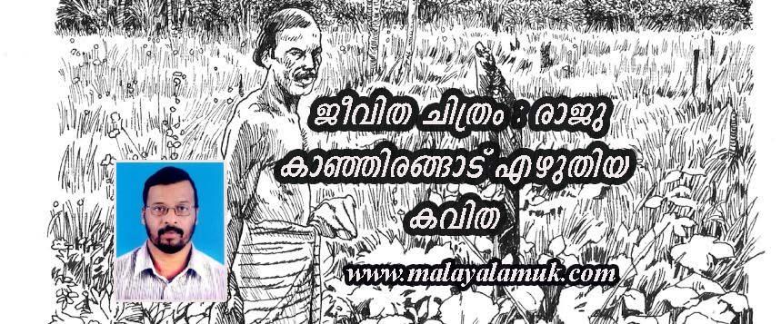 ജീവിത ചിത്രം : രാജു കാഞ്ഞിരങ്ങാട് എഴുതിയ കവിത