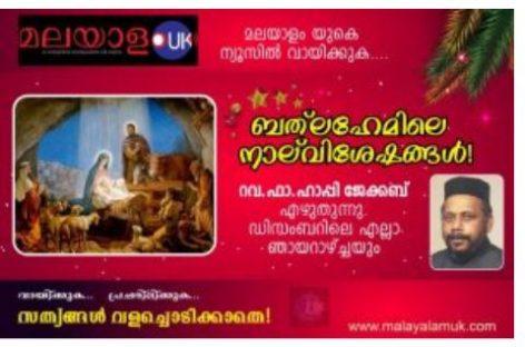 ബത്ലഹേമിലെ 4 വിശേഷങ്ങൾ!  ഫാ.  ഹാപ്പി ജേക്കബ് എഴുതുന്നു. ഭാഗം – 4