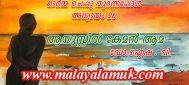 ആയുസ്സിൽ കേമൻ ആമ : ഓർമ്മചെപ്പു തുറന്നപ്പോൾ . ഡോ.ഐഷ . വി. എഴുതുന്ന ഓർമ്മക്കുറിപ്പുകൾ – അധ്യായം  26