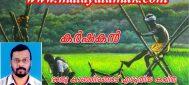 കർഷകൻ : രാജു കാഞ്ഞിരങ്ങാട് എഴുതിയ കവിത