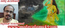 മഴയുടെ ദൂതൻ, കേട്ടെഴുത്ത് : സുരേഷ് നാരായണൻ എഴുതിയ രണ്ടു കവിതകൾ