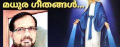 മാത്യുവിന്റെ മധുരഗീതങ്ങള്.. ജപമാല മാസത്തില് പരിശുദ്ധ അമ്മയുടെ സ്തുതിക്കായി ആലപിച്ചത് മുപ്പത്തൊന്ന് ഗാനങ്ങള്.
