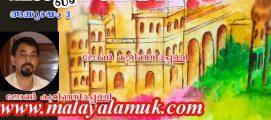 ബാംഗ്ലൂർ ഡേയ്സ് : ജോൺ കുറിഞ്ഞിരപ്പള്ളി എഴുതുന്ന  നോവൽ അധ്യായം 3