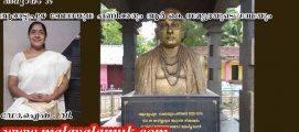 ആറാട്ടുപുഴ വേലായുധ പണിക്കരും ആർ കെ സമുദ്രയുടെ ഗാഥയും : ഓർമ്മചെപ്പു തുറന്നപ്പോൾ .ഡോ.ഐഷ .വി. എഴുതുന്ന ഓർമ്മക്കുറിപ്പുകൾ – അധ്യായം 35