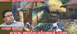 അമ്മ ഉറക്കലഹരിയിൽ : കാരൂർ സോമൻ എഴുതിയ മിനി കഥ