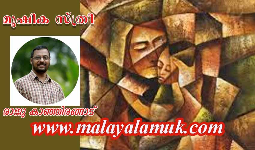 മൂഷിക സ്ത്രീ   : രാജു കാഞ്ഞിരങ്ങാട്  എഴുതിയ കവിത