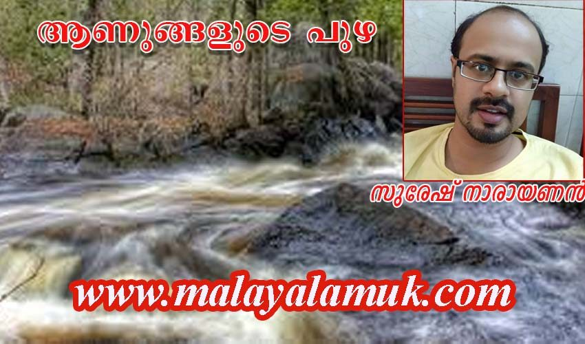 ആണുങ്ങളുടെ പുഴ : സുരേഷ് നാരായണൻ എഴുതിയ കവിത