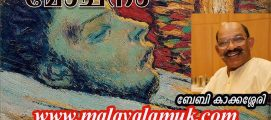 മോചനം : ബേബി കാക്കശ്ശേരി എഴുതിയ കവിത