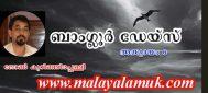 ബാംഗ്ലൂർ ഡേയ്സ് : ജോൺ കുറിഞ്ഞിരപ്പള്ളി എഴുതുന്ന  നോവൽ അധ്യായം 6