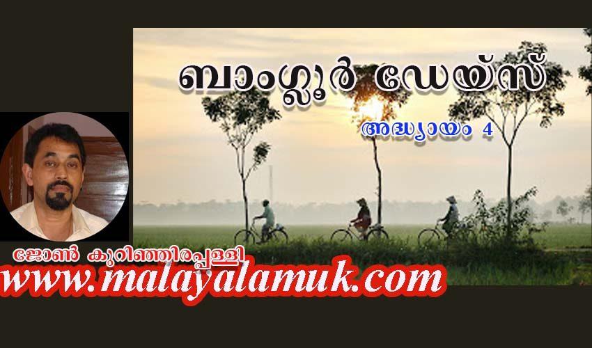ബാംഗ്ലൂർ ഡേയ്സ് : ജോൺ കുറിഞ്ഞിരപ്പള്ളി എഴുതുന്ന  നോവൽ അധ്യായം 4 : ഹോസ്കോട്ടയിലെ കിളികളും ജോർജ് കുട്ടിയുടെ എയർ ഗണ്ണും
