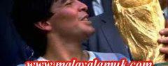 ചെകുത്താനിൽ നിന്ന് ദൈവത്തിലേക്കുള്ള ദൂരം… കളിക്കളത്തിലെ ഓരോ പുൽനാമ്പുകളെയും ത്രസിപ്പിച്ച മാന്ത്രികൻ…. മറക്കില്ല മറഡോണ, മരിക്കുന്നില്ല നിങ്ങൾ