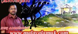 ക്രിസ്തുമസ് : രാജു കാഞ്ഞിരങ്ങാട്  എഴുതിയ കവിത