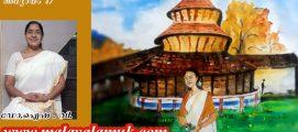 ഗന്ധങ്ങൾ തിരിച്ചറിയൽ : ഓർമ്മചെപ്പു തുറന്നപ്പോൾ . ഡോ.ഐഷ . വി. എഴുതുന്ന ഓർമ്മക്കുറിപ്പുകൾ – അധ്യായം 47