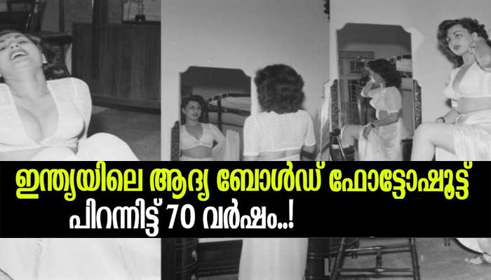 ഇന്ത്യയിലെ ആദ്യ ബോൾഡ് ഫോട്ടോഷൂട്ട് പിറന്നിട്ട് 70 വർഷം; ഏവരെയും ഞെട്ടിച്ച ഒരു ഫോട്ടോഷൂട്ട്, ചിത്രങ്ങൾ കാണാം