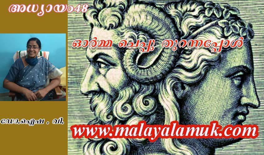 വാതിലുകളുടെ കാവലാൾ : ഓർമ്മചെപ്പു തുറന്നപ്പോൾ . ഡോ.ഐഷ . വി. എഴുതുന്ന ഓർമ്മക്കുറിപ്പുകൾ – അധ്യായം 48