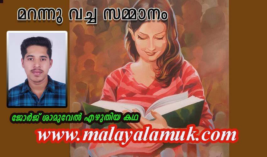 മറന്നു വച്ച സമ്മാനം :  ജോർജ് ശാമുവേൽ എഴുതിയ കഥ