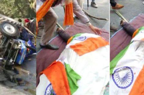 റിപ്പബ്ലിക് ദിനത്തിൽ ഡൽഹിയിലേക്ക് ആരംഭിച്ച കർഷക മാർച്ചിൽ വൻ സംഘർഷം. ഒരു കർഷകന് ദാരുണാന്ത്യം
