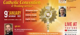 നിത്യജീവന്റെ സുവിശേഷവുമായി പുതുവത്സരത്തിലെ ആദ്യ രണ്ടാം ശനിയാഴ്ച്ച കൺവെൻഷൻ നാളെ. ഫാ.ഷൈജു നടുവത്താനിയിൽ നയിക്കും.അനുഗ്രഹ സന്ദേശവുമായി പത്തനംതിട്ട ബിഷപ്പ്: സാമുവൽ മാർ.ഐറേനിയോസ്,വചന സൗഖ്യത്തിന്റെ അഭിഷേകവുമായി ബ്രദർ സെബാസ്റ്റ്യൻ സെയിൽസ് എന്നിവരും വചനവേദിയിൽ.