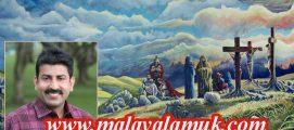 കാൽവരിയിലേക്കുള്ള യാത്ര: മെട്രിസ് ഫിലിപ്പ് എഴുതിയ നോയമ്പ് കാല ചിന്തകൾ