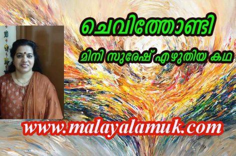 ചെവിത്തോണ്ടി: മിനി സുരേഷ് എഴുതിയ കഥ