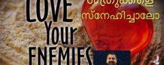 സ്നേഹത്തിന് ഒരു പക്ഷം മാത്രമേയുള്ളൂ! 'സൗമാ റംബാ' നോമ്പ്കാല വിചിന്തനങ്ങള്..