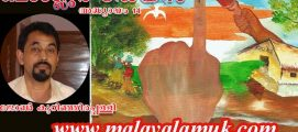 ബാംഗ്ലൂർ ഡേയ്സ് : ജോൺ കുറിഞ്ഞിരപ്പള്ളി എഴുതുന്ന  നോവൽ അധ്യായം 14