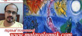 എൻറെ കൈ മുത്തുന്നവൾക്ക് : സുരേഷ് നാരായണൻ എഴുതിയ കവിത