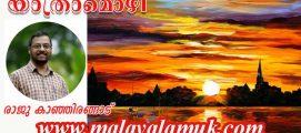 യാത്രാമൊഴി : രാജു കാഞ്ഞിരങ്ങാട്  എഴുതിയ കവിത