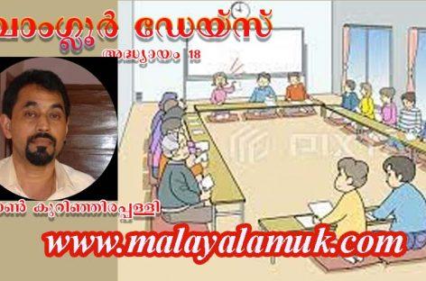 ബാംഗ്ലൂർ ഡേയ്സ് : ജോൺ കുറിഞ്ഞിരപ്പള്ളി എഴുതുന്ന നോവൽ അധ്യായം 18