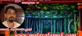 ബാംഗ്ലൂർ ഡേയ്സ് : ജോൺ കുറിഞ്ഞിരപ്പള്ളി എഴുതുന്ന നോവൽ അധ്യായം 21