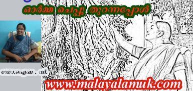 ചിറക്കരത്താഴം സർവ്വീസ് കോ ഓപറേറ്റീവ് ബാങ്ക്: ഓർമ്മചെപ്പു തുറന്നപ്പോൾ . ഡോ.ഐഷ . വി. എഴുതുന്ന ഓർമ്മക്കുറിപ്പുകൾ – അധ്യായം  62