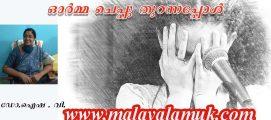 പ്രസംഗ കല: ഓർമ്മചെപ്പു തുറന്നപ്പോൾ . ഡോ.ഐഷ . വി. എഴുതുന്ന ഓർമ്മക്കുറിപ്പുകൾ – അധ്യായം  63