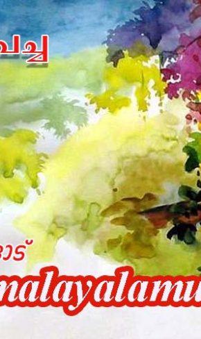 വിഷു (ഷ) പച്ച : രാജു കാഞ്ഞിരങ്ങാട്  എഴുതിയ കവിത . മലയാളംയുകെ വിഷു  സ്പെഷ്യൽ