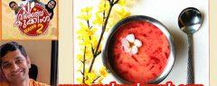 വീക്കെൻഡ് കുക്കിംഗ് സീസൺ 2 : വിഷുവിന് അമ്പലപ്പുഴ പാൽപായസം വ്യത്യസ്തമായ രീതിയിൽ – സുജിത് തോമസ്