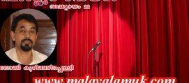 ബാംഗ്ലൂർ ഡേയ്സ് : ജോൺ കുറിഞ്ഞിരപ്പള്ളി എഴുതുന്ന നോവൽ അധ്യായം 22