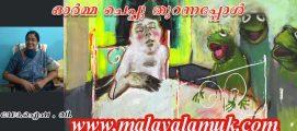 പനി: ഓർമ്മചെപ്പു തുറന്നപ്പോൾ . ഡോ.ഐഷ . വി. എഴുതുന്ന ഓർമ്മക്കുറിപ്പുകൾ – അധ്യായം 65