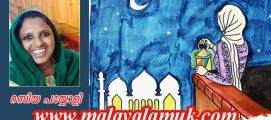 പരിശുദ്ധ റമദാൻ വിട ചൊല്ലി.  ആഘോഷം വീടുകളിൽ ഒതുങ്ങി : മലയാളംയുകെ റമദാൻ സ്പെഷ്യലിൽ റസിയ പയ്യോളി എഴുതുന്നു